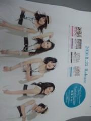 ℃-ute 公式ブログ/りはよん。 画像2