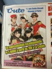 ℃-ute 公式ブログ/℃-uteスタッフより 画像1