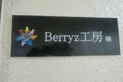 ℃-ute 公式ブログ/Berryz工房最高千聖 画像1