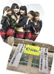 ℃-ute 公式ブログ/幸せmai 画像1