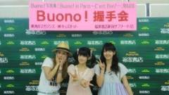 ℃-ute 公式ブログ/ひゃん(あいり) 画像2