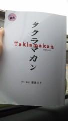 ℃-ute 公式ブログ/再会(T-T) 画像1