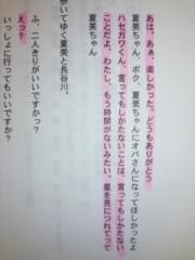 ℃-ute 公式ブログ/らーめん( ・∀・) 画像1
