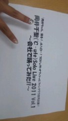 ℃-ute 公式ブログ/BigNews千聖(本日二回目 画像1