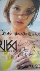 ℃-ute 公式ブログ/石川さん 画像3