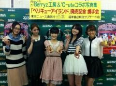 ℃-ute 公式ブログ/るんるん 画像1