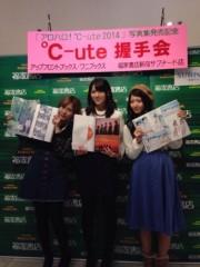 ℃-ute 公式ブログ/千奈美とデートその�♪( ´ε` ) 画像3