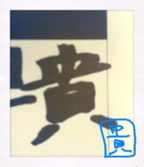 ℃-ute 公式ブログ/ヒーハーっ 画像2