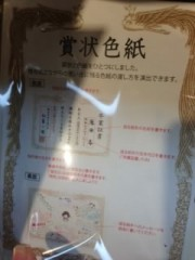 ℃-ute 公式ブログ/制服。(あいり) 画像3