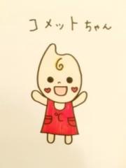 ℃-ute 公式ブログ/お知らせ 画像3