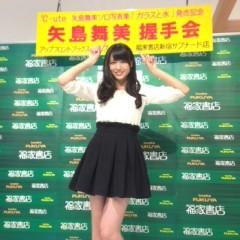 ℃-ute 公式ブログ/ふにゃ〜(* ´∇`*) 画像1