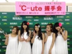 ℃-ute 公式ブログ/あやちょ(〃∀〃) 画像2