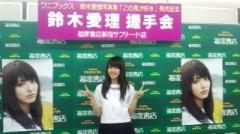 ℃-ute 公式ブログ/弾丸!(あいり) 画像2