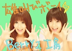 ℃-ute 公式ブログ/注射×雅ちゃん 画像1
