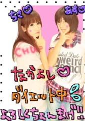℃-ute 公式ブログ/大切な妹千聖 画像2