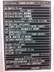 ℃-ute 公式ブログ/コロンと亨(あいり) 画像2