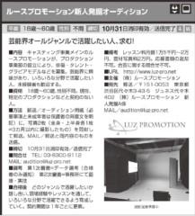 小川昌宏 公式ブログ/タレント募集 画像1