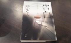小川昌宏 公式ブログ/告白 画像1