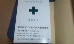 小川昌宏 公式ブログ/買っちゃった(笑) 画像1