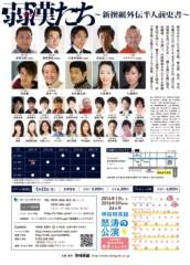 岩佐圭二 公式ブログ/新撰組の舞台に出演! 画像2
