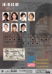 岩佐圭二 公式ブログ/主演舞台まであと5日! 画像2