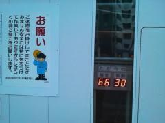 岩佐圭二 公式ブログ/デシベルー 画像1