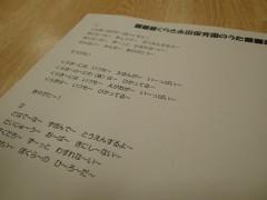 鈴木八朗 公式ブログ/温かい気持ちになれる卒園式 画像3