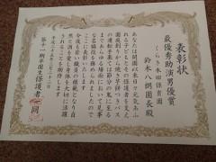 鈴木八朗 公式ブログ/温かい気持ちになれる卒園式 画像1