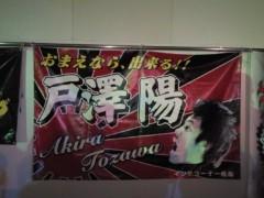 ばってん多摩川 公式ブログ/ド×ゲー 画像1