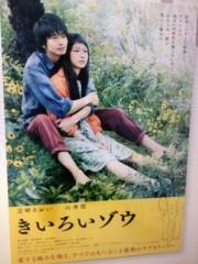 秋山あすな 公式ブログ/きいろいゾウ 画像1