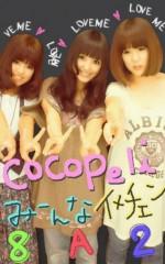 秋山あすな 公式ブログ/ココペリ 画像1