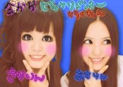 秋山あすな 公式ブログ/お姉ちゃんと♪ 画像1