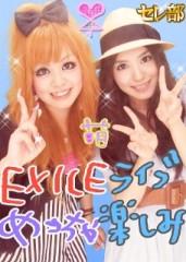 秋山あすな 公式ブログ/私のお姉ちゃん☆ 画像2