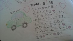 秋山あすな 公式ブログ/絵日記♪ 画像1