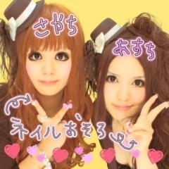 秋山あすな 公式ブログ/DEEP Special party 画像3