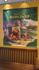 秋山あすな 公式ブログ/ほのぼの 画像2