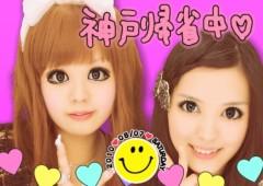 秋山あすな 公式ブログ/姉妹 画像2