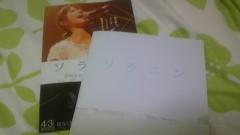 秋山あすな 公式ブログ/ソラニン☆ 画像1