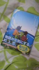 秋山あすな 公式ブログ/『県庁おもてなし課』 画像1