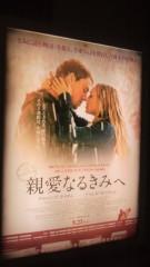 秋山あすな 公式ブログ/『親愛なるきみへ』 画像1