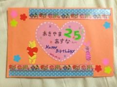 秋山あすな 公式ブログ/幸せ(o^^o) 画像2