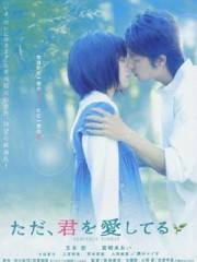 秋山あすな 公式ブログ/『ただ、君を愛してる』 画像1