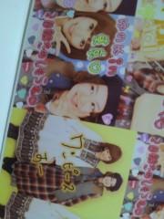秋山あすな 公式ブログ/ゆめちゃん 画像3