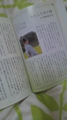 秋山あすな 公式ブログ/発売中 画像1