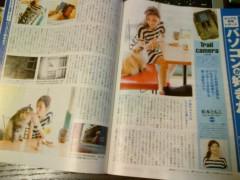 松本ともこ 公式ブログ/週刊「アスキー」最新号 画像1