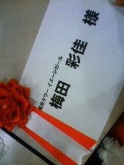 梅田彩佳 公式ブログ/なっとうは神様っ 画像1