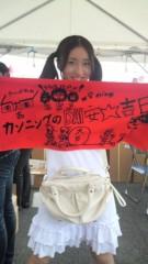 梅田彩佳 公式ブログ/まぜまぜっ 画像1