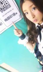 梅田彩佳 公式ブログ/かばん 画像1