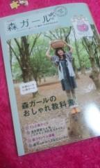 梅田彩佳 公式ブログ/むらさき 画像1
