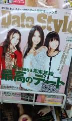 梅田彩佳 公式ブログ/ぷりんぷりんっ 画像2